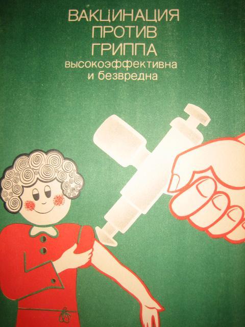Sovietflu